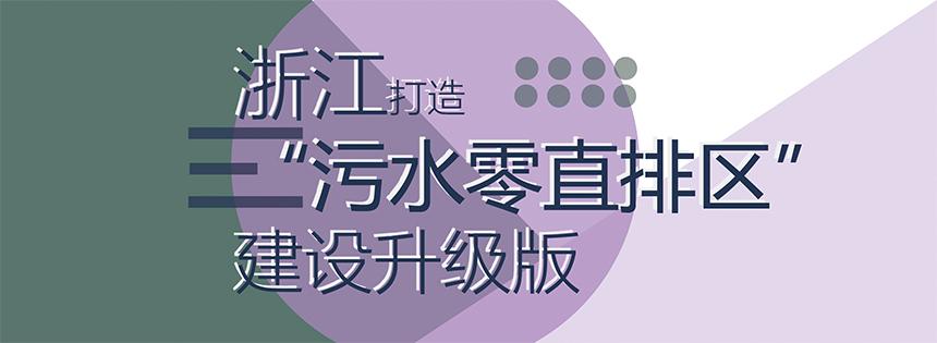 """浙江打造""""污水零直排区""""建设升级版"""