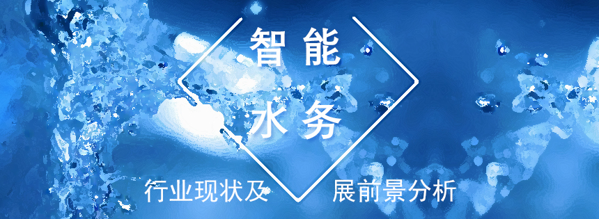 2020智慧水务行业现状及发展前景分析