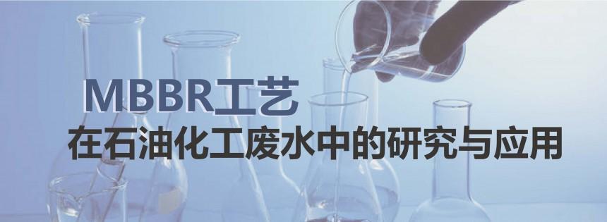 MBBR工艺在石油化工废水中的研究与应用