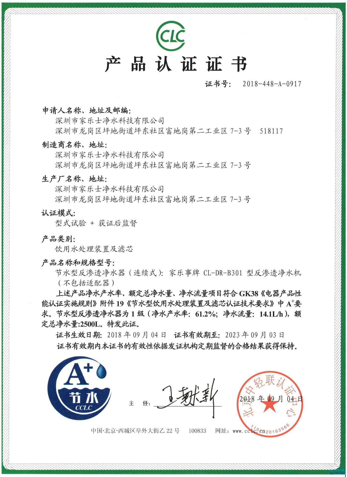 B301 A+节水认证证书.jpg