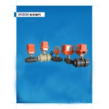 电动塑胶球阀系列